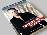 Book-4Tonnel_pr