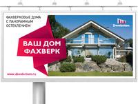 Develorium_billboard_pr