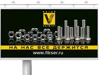 Fikser_billboard_pr