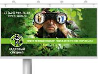 KadrSpecnaz_billboard_pr