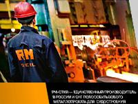 RM-steel-booklet_pr