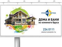 RusWest_billboard_pr