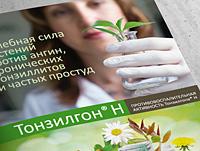 Booklet_Bionorica_Tonsilgon_pr