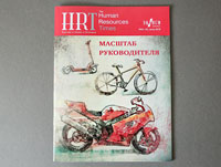 Magazine-Ecopsy-HRT22_pr1
