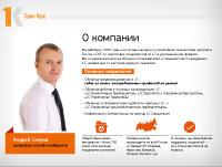 1С_presentation_pr