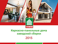 TAMAK-Presentation_pr