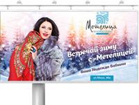 Metelica_Babkina_billboard_pr2
