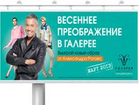 Rogov_billboard_pr2
