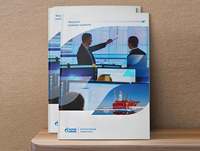 Brochure_Gazprom_RID_pr3