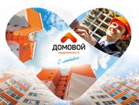 Calendar_Domovoy_pr