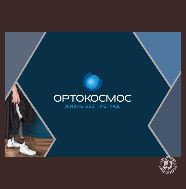 Ortokosmos Calendar-11