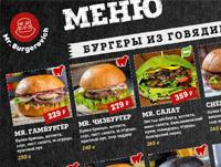 Menu Burgerovich_pr2
