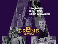 Grand-school-pr_3