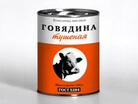 Govyadina_tushenaya_pr2