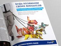 VolgaBank-pressa_maket_pr