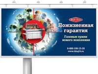 BBQ_billboard3_pr