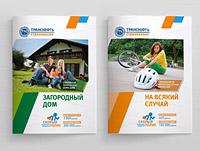 Booklet_Transneft_Strahovanie_pr