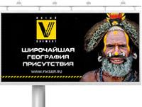 Fikser_billboard2_pr