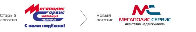 Megapolis_old-new-logo-REDESIGN