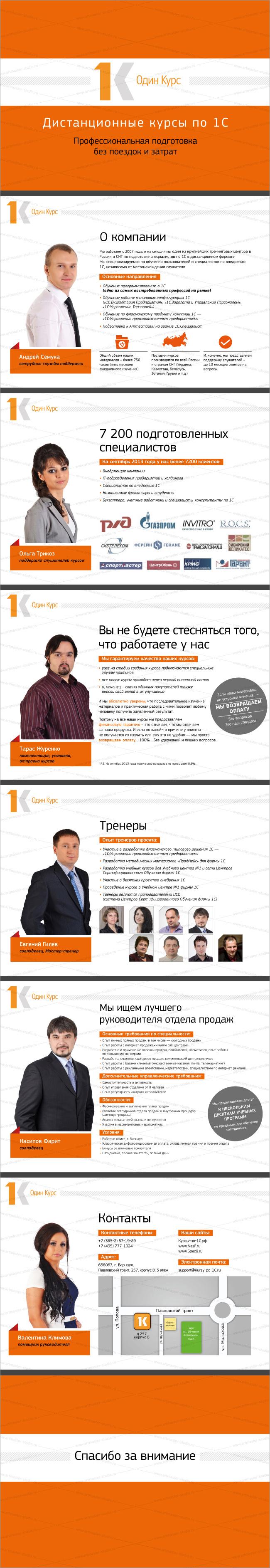 1C_presentation