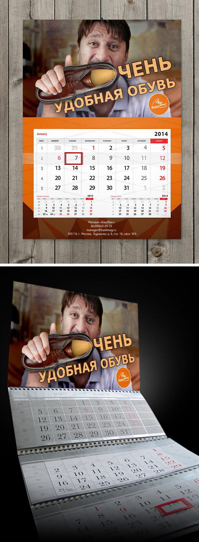 Calendar2_Bashmag