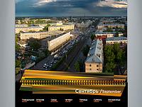 Barnaul_Calendar_2016_pr
