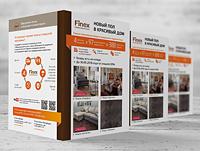 Booklet-Finex_dom-pol_pr1