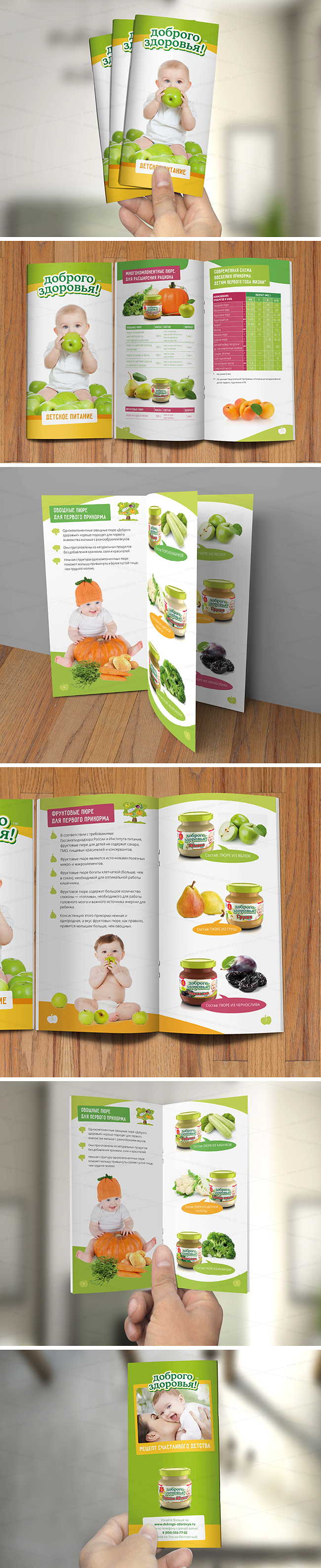 Booklet_Child_food_am