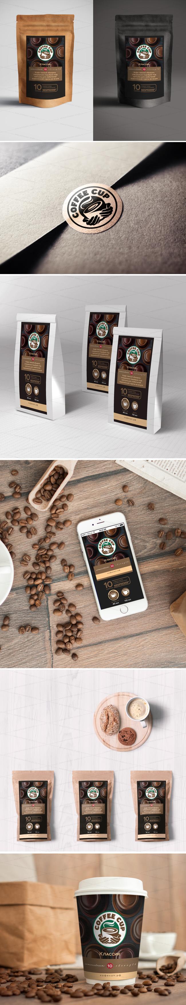 Pack-CoffeeCup_am