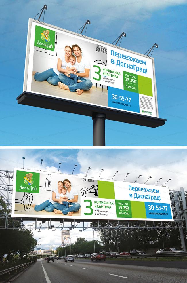 DesnaGrad_billboard