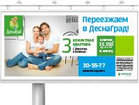 DesnaGrad_billboard_pr
