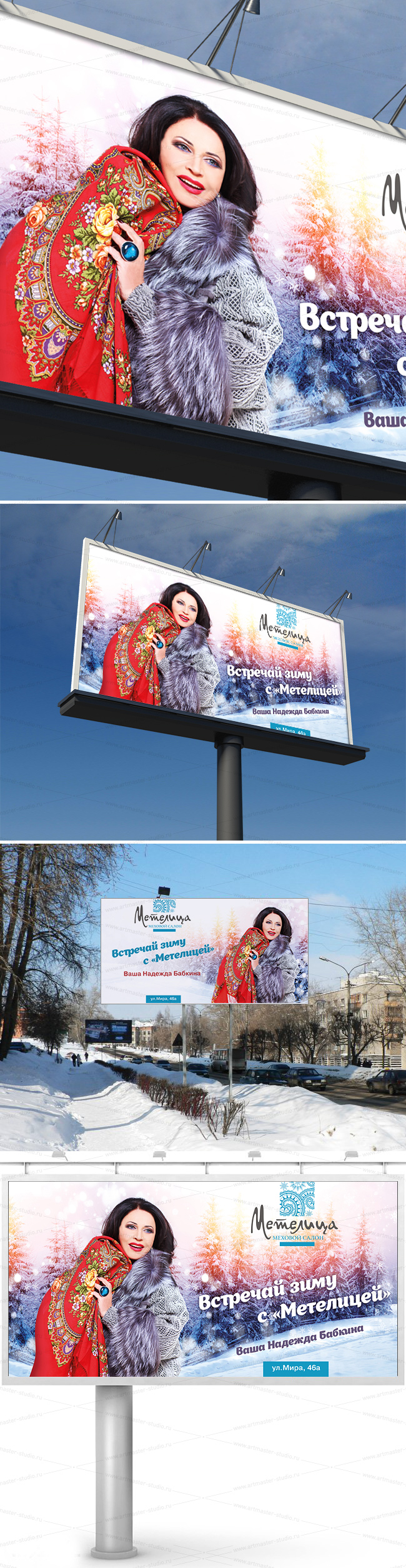 Metelica_Babkina_billboard_am