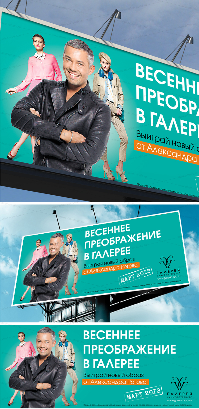Rogov_billboard_am