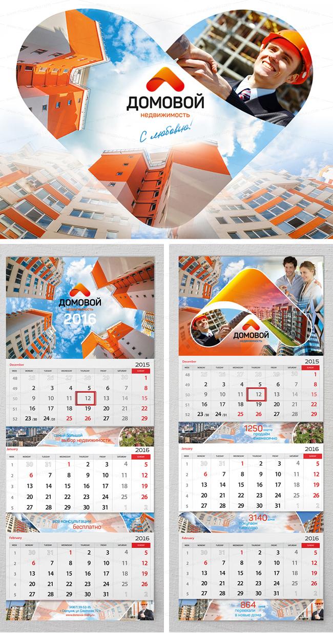 Calendar_Domovoy_my