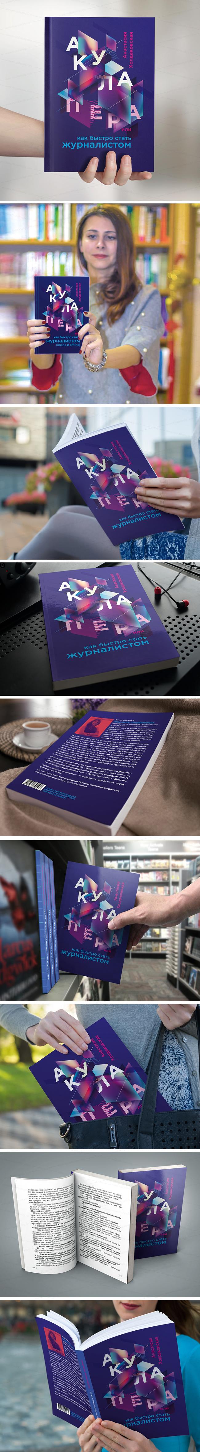Book Holdakovskaya_650_my