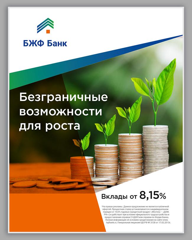 02 BANK_(650px)-3