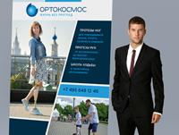 Identity Orto-kosmos_pr